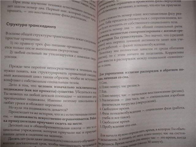 Иллюстрация 1 из 8 для Великолепное здоровье и активное омоложение - Олег Кильдишев | Лабиринт - книги. Источник: света