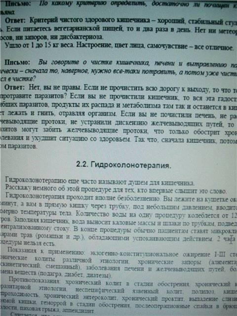Иллюстрация 1 из 2 для Худеем в два счета - Алексей Фалеев | Лабиринт - книги. Источник: света