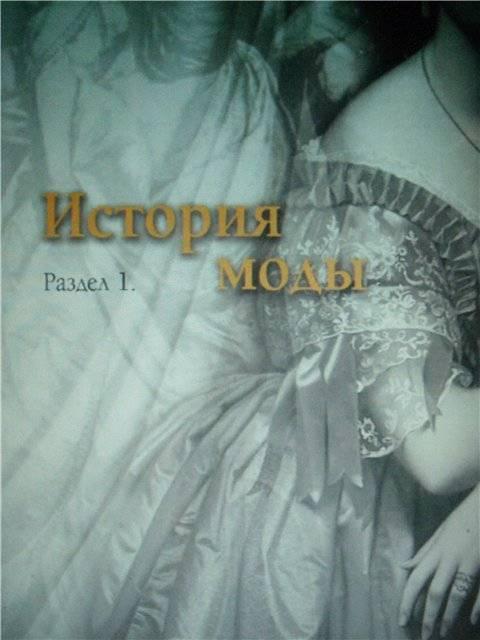 Иллюстрация 1 из 11 для Мода и стиль - Аксенова   Лабиринт - книги. Источник: света