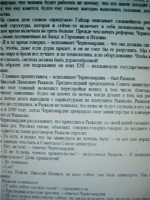 Иллюстрация 1 из 18 для Газпром: новое русское оружие - Панюшкин, Зыгарь, Резник   Лабиринт - книги. Источник: света
