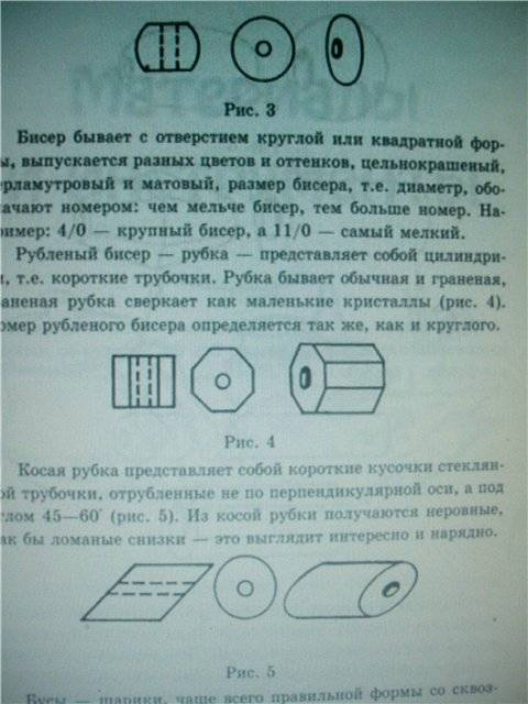 Иллюстрация 1 из 13 для Плетем деревья из бисера - Ткаченко, Стародуб | Лабиринт - книги. Источник: света