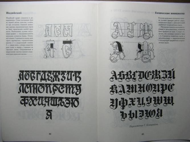 Иллюстрация 1 из 15 для Учимся писать шрифты вместе с Владимиром Васюком - Владимир Васюк   Лабиринт - книги. Источник: Весна пришла