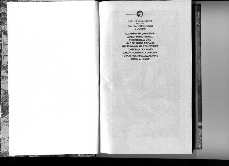 Иллюстрация 1 из 4 для Князь Диодор: Фантастический роман - Николай Басов | Лабиринт - книги. Источник: Ammari