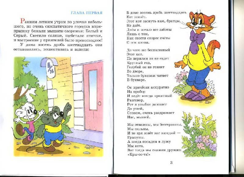 Иллюстрация 1 из 15 для День рождения кота Леопольда - Хайт, Левенбук | Лабиринт - книги. Источник: Ammari