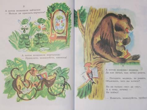 Иллюстрация 1 из 43 для Сказки - Корней Чуковский   Лабиринт - книги. Источник: Качура Светлана Анатольевна