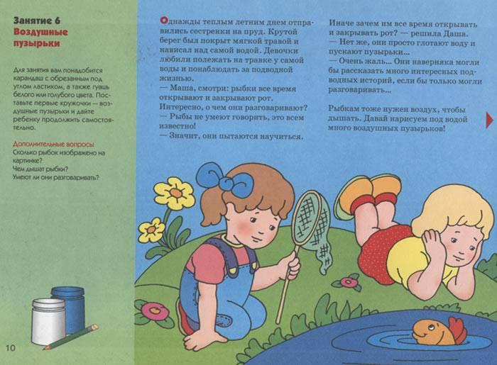 Иллюстрация 1 из 9 для Кружочки и цветочки: Художественный альбом, 3-5 лет - Елена Янушко | Лабиринт - книги. Источник: Кнопа2