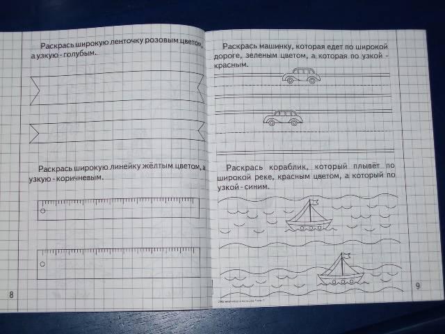 Иллюстрация 1 из 5 для Математика для малышей: Рабочая тетрадь. Часть 1 | Лабиринт - книги. Источник: *  Надежда