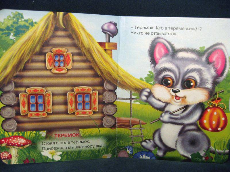Иллюстрация 1 из 14 для Мои любимые сказки | Лабиринт - книги. Источник: Гламурный Кроль