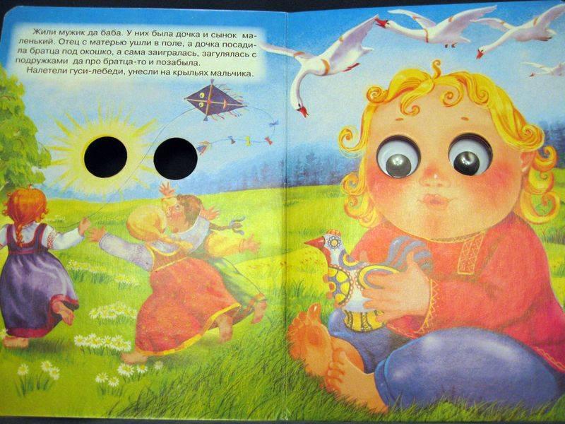 Иллюстрация 1 из 5 для Гуси-лебеди   Лабиринт - книги. Источник: Гламурный Кроль