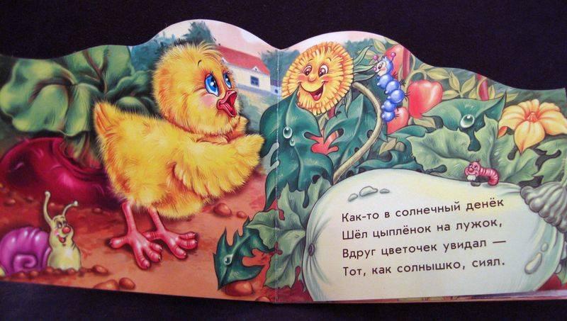 Иллюстрация 1 из 11 для Цыпленок (картонка) - Р. Кривченко | Лабиринт - книги. Источник: Гламурный Кроль