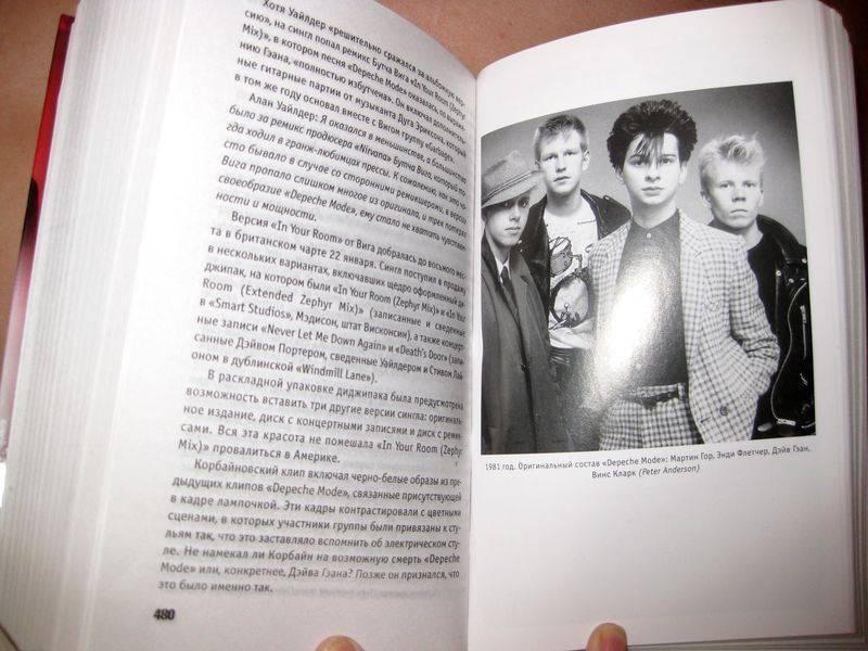 Иллюстрация 1 из 4 для Depeche Mode. Подлинная история - Джонатан Миллер | Лабиринт - книги. Источник: Гламурный Кроль