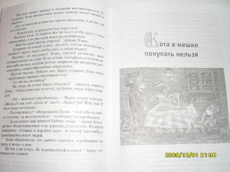 Иллюстрация 1 из 8 для Пословицы и поговорки - Татьяна Шорыгина | Лабиринт - книги. Источник: Марта