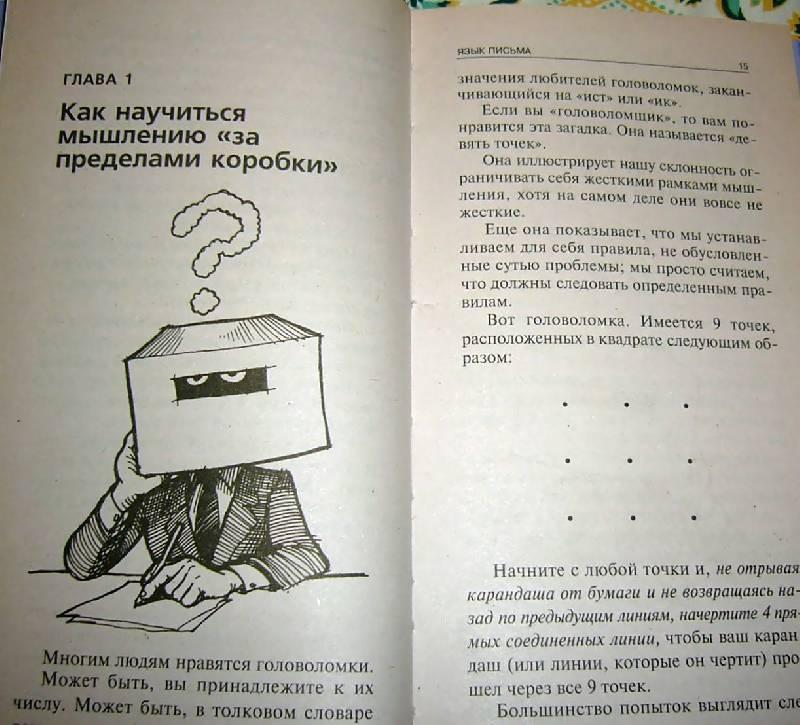 Иллюстрация 1 из 10 для Язык письма - Пиз, Пиз   Лабиринт - книги. Источник: Nika