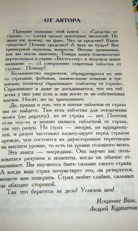 Иллюстрация 1 из 9 для 1 совершенно секретная таблетка от страха - Андрей Курпатов   Лабиринт - книги. Источник: Nika