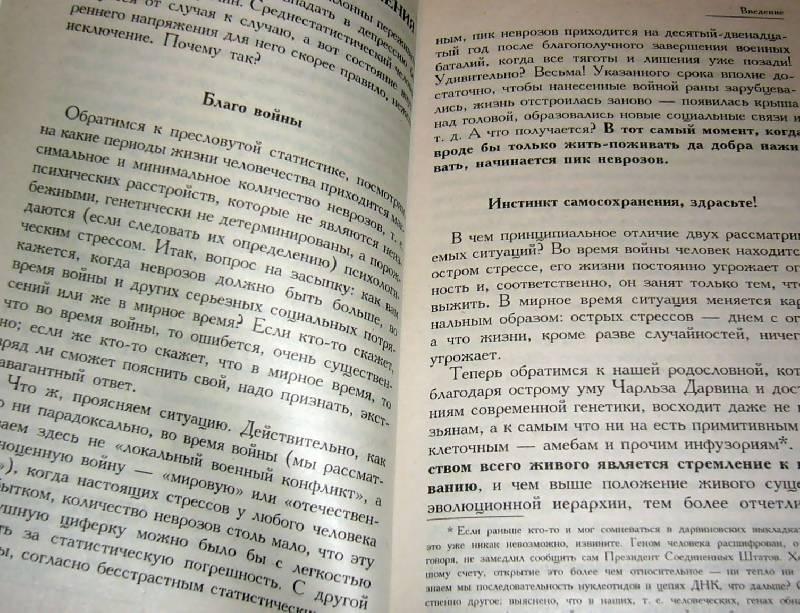 Иллюстрация 1 из 15 для 3 роковых инстинкта. Жизнь, власть, секс - Андрей Курпатов | Лабиринт - книги. Источник: Nika