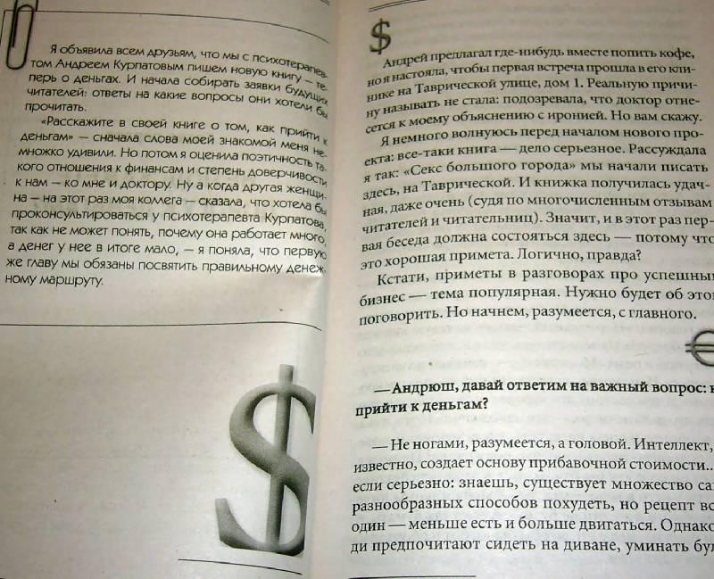 Иллюстрация 1 из 9 для 10 дельных вопросов. Деньги большого города - Курпатов, Абдуллаева | Лабиринт - книги. Источник: Nika