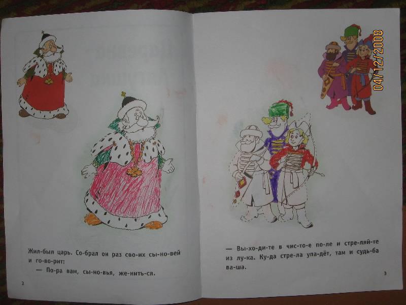Иллюстрация 1 из 3 для Царевна-Лягушка. Снегурочка | Лабиринт - книги. Источник: Jasmin56