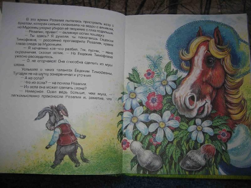 Иллюстрация 1 из 45 для Веселый хуторок - Тамара Крюкова   Лабиринт - книги. Источник: Трухина Ирина
