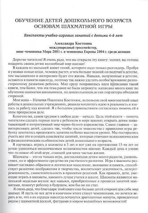 Иллюстрация 1 из 24 для Как научить шахматам - Костенюк, Костенюк   Лабиринт - книги. Источник: мамаОля