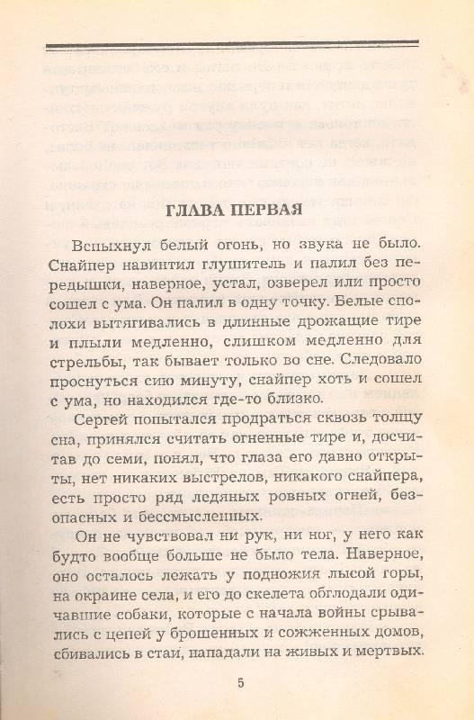 Иллюстрация 1 из 12 для Херувим. Роман в 2 книгах. Книга 1 - Полина Дашкова | Лабиринт - книги. Источник: мамаОля