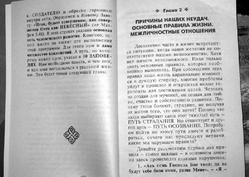 Иллюстрация 1 из 3 для Законы души или Кармические коды - Кут Хуми | Лабиринт - книги. Источник: Vasilisk