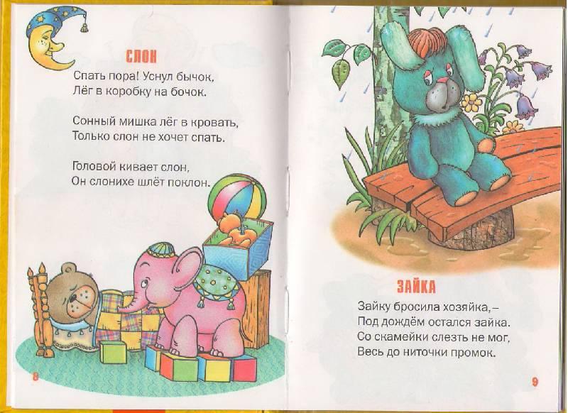 Иллюстрация 1 из 2 для Я выросла - Агния Барто   Лабиринт - книги. Источник: Alerka
