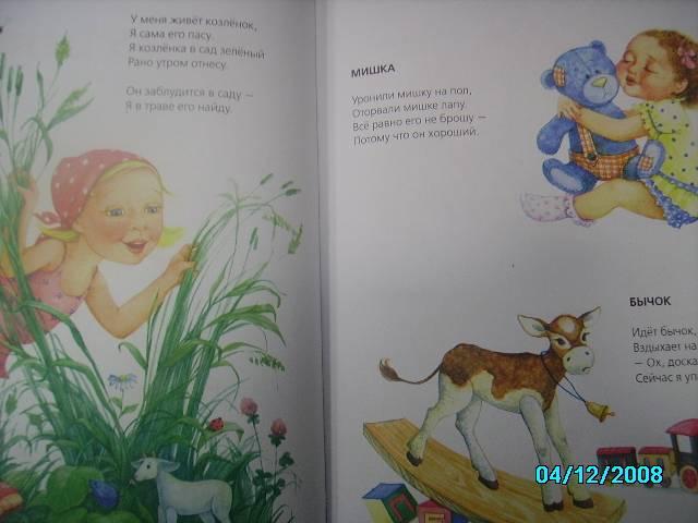 Иллюстрация 1 из 24 для Мои любимые стихи - Агния Барто | Лабиринт - книги. Источник: Звездочка