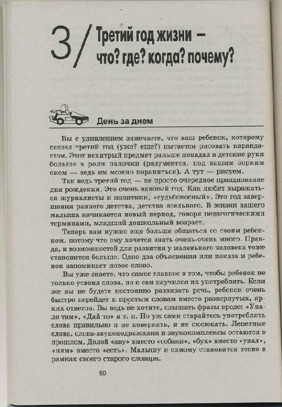 уникальное руководство по развитию речи анна герасимова - фото 5
