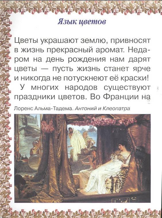 Иллюстрация 1 из 10 для Царство Цветов - Татьяна Жукова | Лабиринт - книги. Источник: мамаОля
