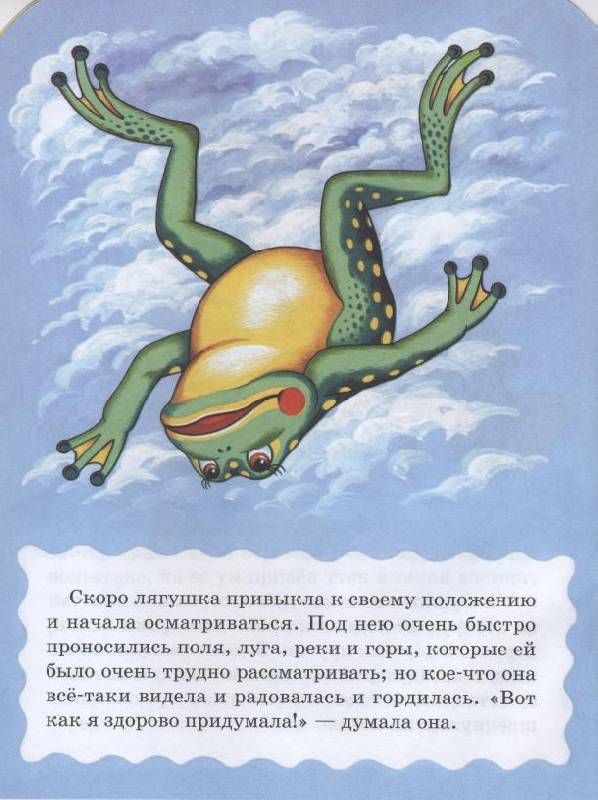Лягушка Путешественница Через Торрент