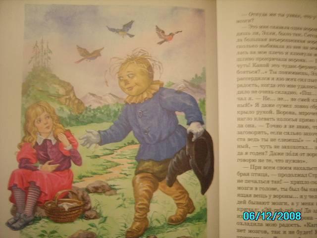 Иллюстрация 5 из 7 для книги волшебник