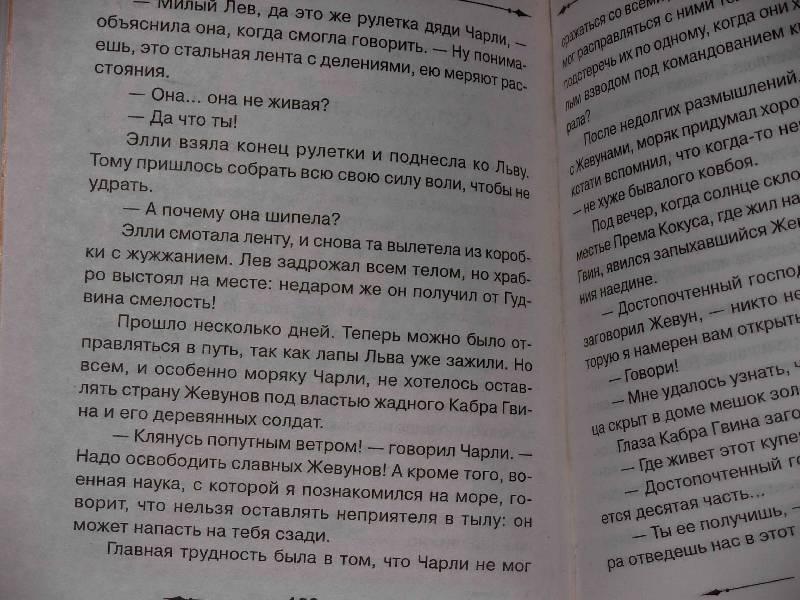 Иллюстрация 1 из 4 для Урфин Джюс и его деревянные солдаты - Александр Волков | Лабиринт - книги. Источник: ---Ирина----