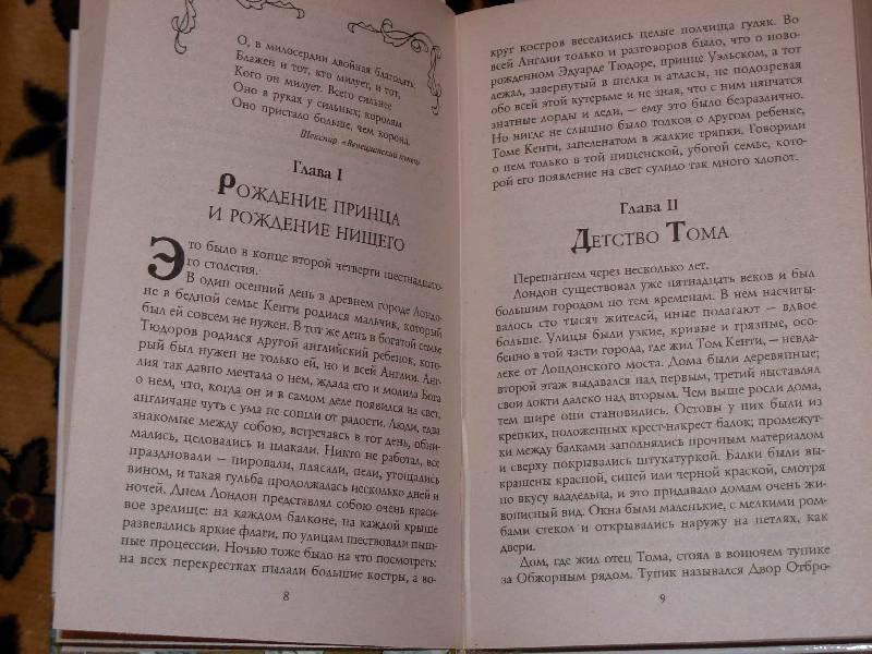 Иллюстрация 1 из 15 для Принц и нищий. Янки при дворе короля Артура - Марк Твен | Лабиринт - книги. Источник: ---Ирина----