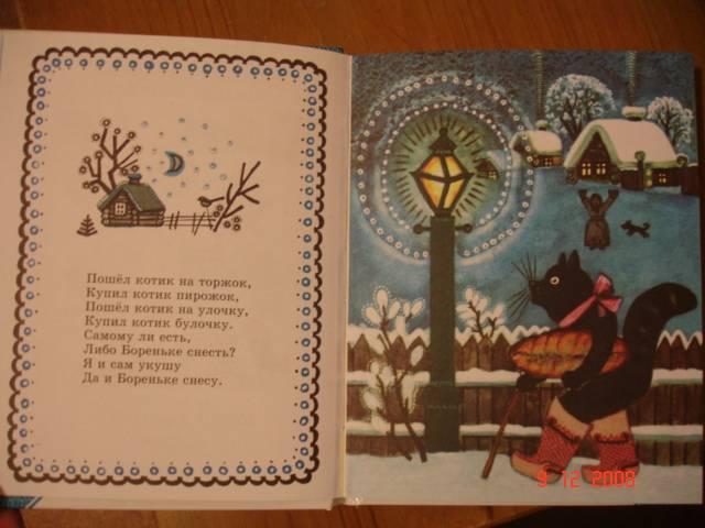 Иллюстрация 1 из 13 для Сорока: Русские народные песенки, потешки | Лабиринт - книги. Источник: frekenbok