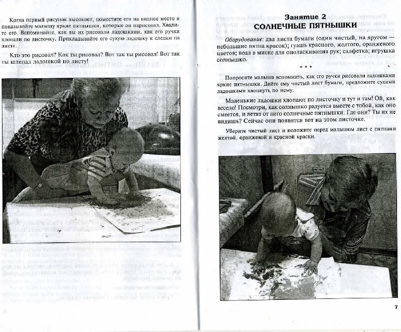 Иллюстрация 1 из 11 для Игры с красками. Рисование в младенческом возрасте - Татьяна Королева | Лабиринт - книги. Источник: ilamtel