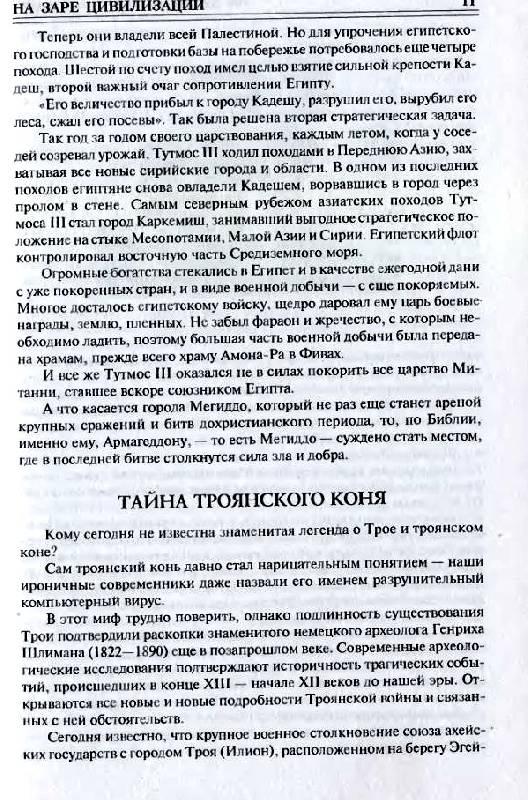 Иллюстрация 1 из 11 для 100 великих военных тайн - Михаил Курушин | Лабиринт - книги. Источник: Крошка Сью