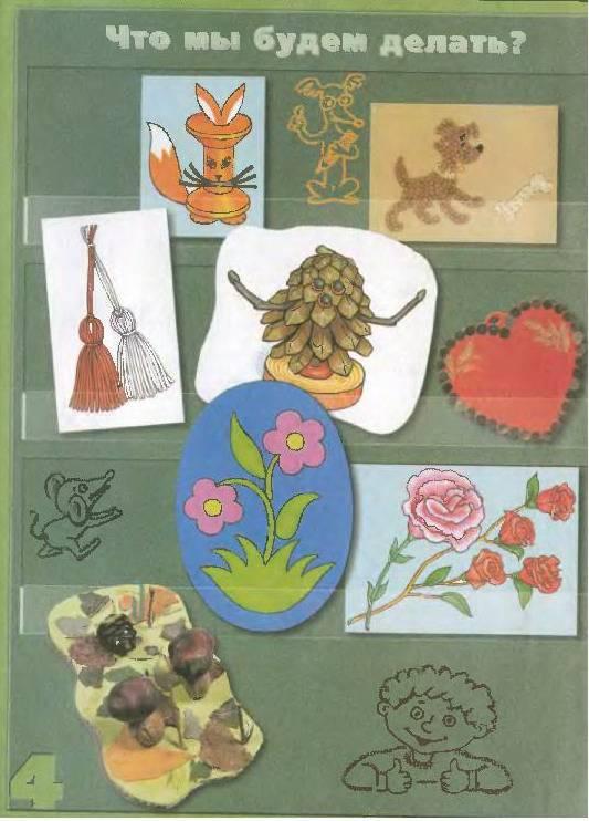 Иллюстрация 1 из 5 для Технология: Маленький мастер: учебник для 1 класса - Татьяна Геронимус   Лабиринт - книги. Источник: Caaat