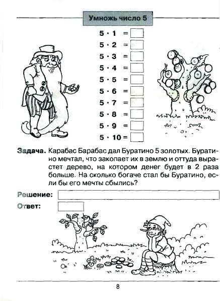 По математике для начальной школы