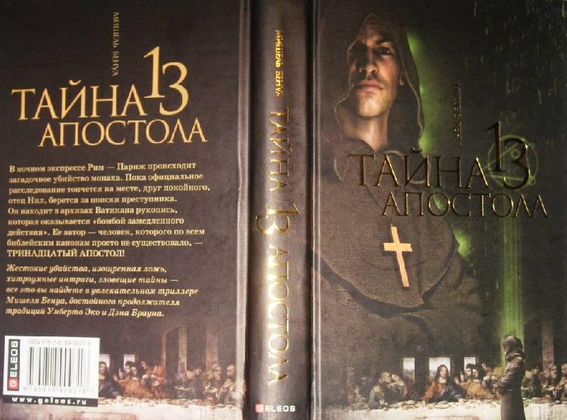 Иллюстрация 1 из 10 для Тайна тринадцатого апостола - Мишель Бенуа | Лабиринт - книги. Источник: Zhanna