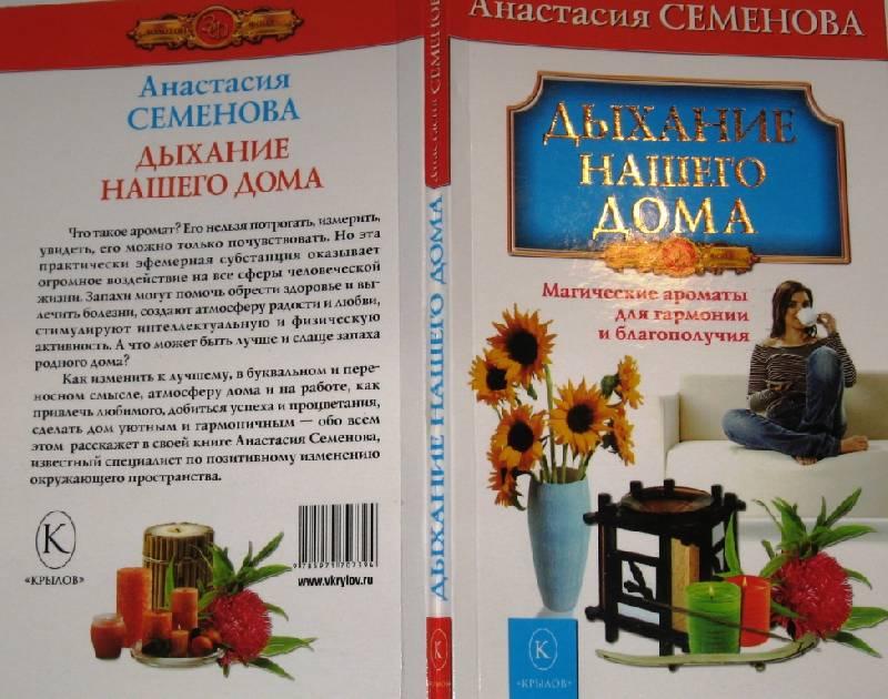 Иллюстрация 1 из 8 для Дыхание нашего дома - Анастасия Семенова | Лабиринт - книги. Источник: Zhanna