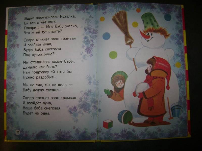 Иллюстрация 1 из 4 для Игрушки - Агния Барто   Лабиринт - книги. Источник: Бабкина  Светлана Александровна