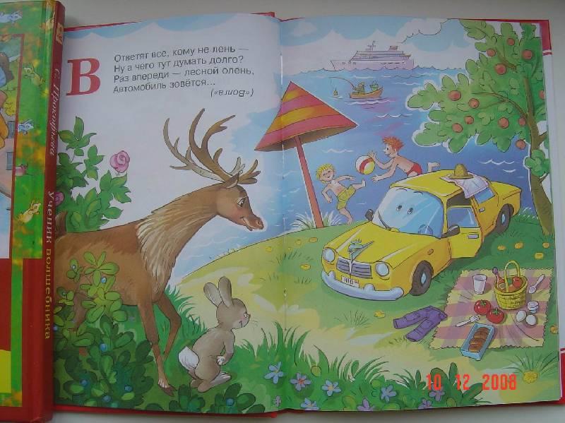 Иллюстрация 1 из 10 для Азбука для мальчишек - Юрий Энтин   Лабиринт - книги. Источник: Анна К.