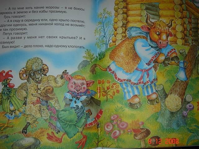 Иллюстрация 1 из 20 для По щучьему велению | Лабиринт - книги. Источник: Исаенкова Мария Александровна