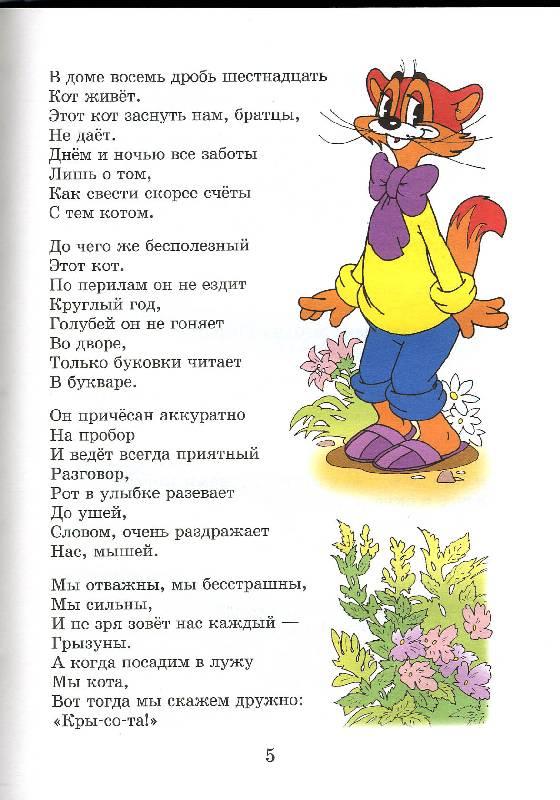 Поздравление для кота леопольда