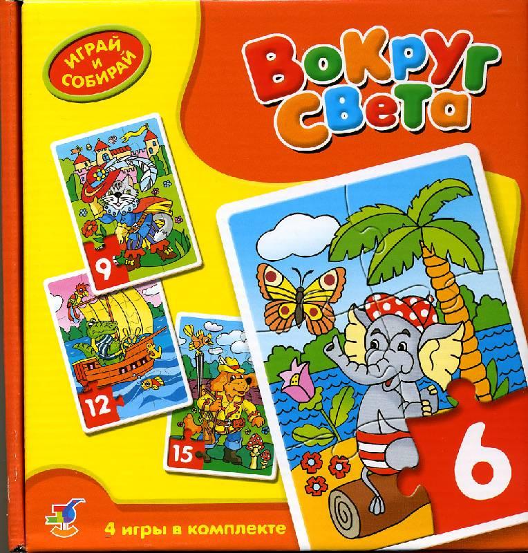 Иллюстрация 1 из 5 для Играй и собирай. Вокруг света   Лабиринт - игрушки. Источник: РИВА