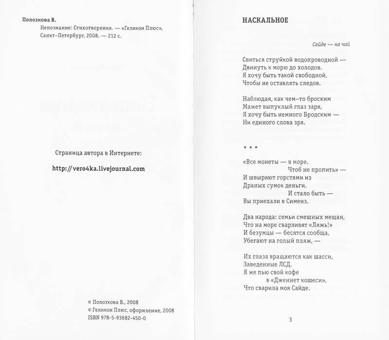 Иллюстрация 1 из 12 для Непоэмание - Вера Полозкова   Лабиринт - книги. Источник: Пожарный