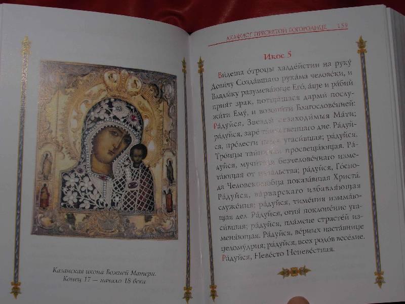 Иллюстрация 1 из 8 для Православный молитвослов (синяя бархатная обложка)   Лабиринт - книги. Источник: ---Марго----