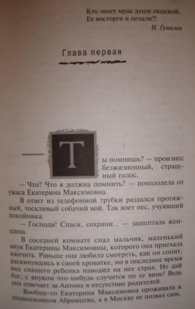Иллюстрация 1 из 13 для Яд древней богини: Роман - Наталья Солнцева   Лабиринт - книги. Источник: Leyla