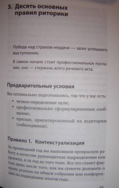 Иллюстрация 1 из 6 для Правила риторики: Как не теряться во время выступления и быть убедительным - Карстен Бредемайер | Лабиринт - книги. Источник: Leyla