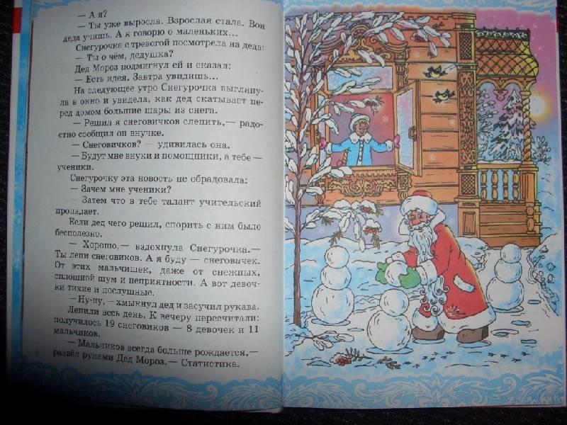 Иллюстрация 1 из 8 для Школа снеговиков - Андрей Усачев | Лабиринт - книги. Источник: sher